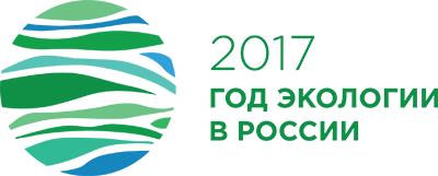 2017 год экологии.png